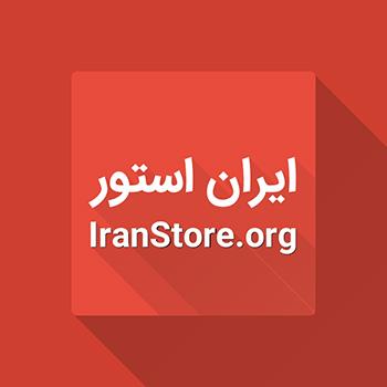 سایت ایران استور