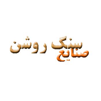 سایت صنایع سنگ روشن