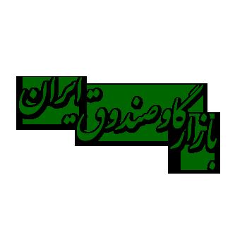 Iran's Best Safe Store